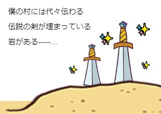 4コマ漫画「伝説の?」の1コマ目