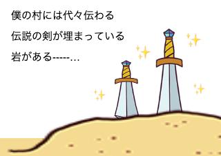 4コマ漫画「あああ」の1コマ目