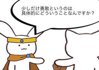 4コマ漫画「無夢戦」の3コマ目