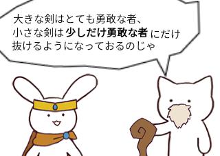 4コマ漫画「あっちゃん」の2コマ目