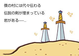 4コマ漫画「ちびりっ子」の1コマ目