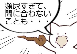 4コマ漫画「ちびりっ子」の4コマ目