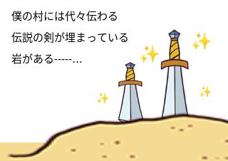 4コマ漫画「勇者」の1コマ目