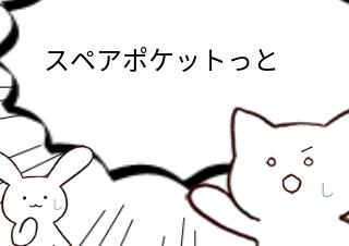 4コマ漫画「無題」の4コマ目