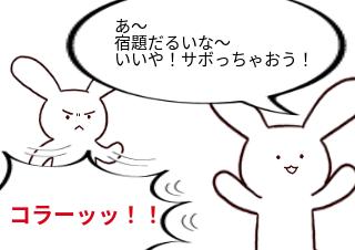 4コマ漫画「ねこねこねこ」の1コマ目