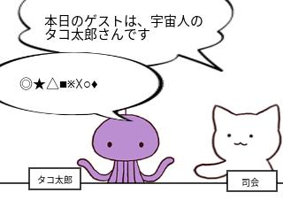 4コマ漫画「猫猫」の1コマ目
