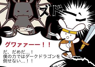 4コマ漫画「精神攻撃に弱かったドラゴン」の1コマ目