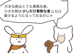 4コマ漫画「ゆうしゃんの剣」の2コマ目