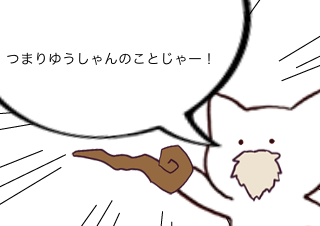 4コマ漫画「ゆうしゃんの剣」の4コマ目