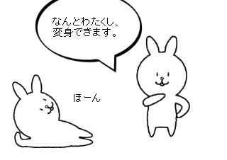 4コマ漫画「変身」の1コマ目