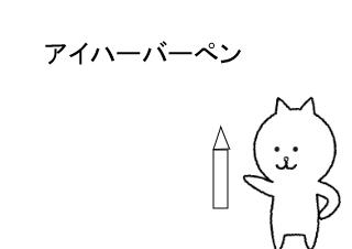 4コマ漫画「ppap アッポーペーン」の1コマ目