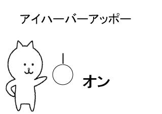 4コマ漫画「ppap アッポーペーン」の2コマ目