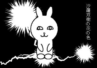 4コマ漫画「sara tree」の1コマ目