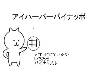 4コマ漫画「ppap パイナッポペン」の1コマ目