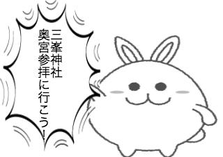 4コマ漫画「三峯参拝」の1コマ目
