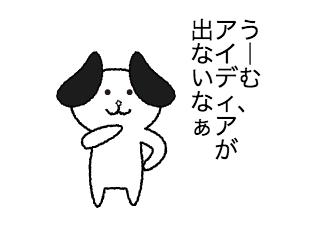 4コマ漫画「中麻呂犬の発想」の1コマ目