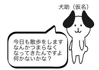 4コマ漫画「見間違い?」の1コマ目