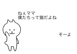 4コマ漫画「ねぇママ」の1コマ目