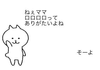 4コマ漫画「ねぇママ2」の1コマ目