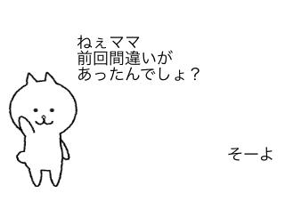 4コマ漫画「ねぇママ3」の1コマ目