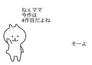 4コマ漫画「ねぇママ4」の1コマ目