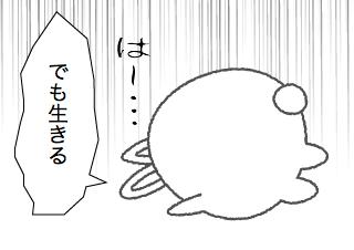 4コマ漫画「僕はmoyashiだ」の4コマ目