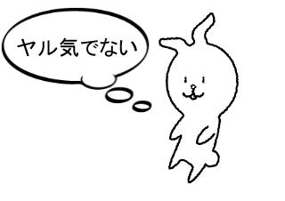 4コマ漫画「ヤル気MAX」の1コマ目