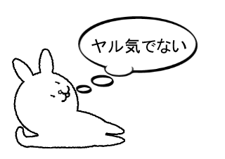4コマ漫画「ヤル気MAX」の2コマ目