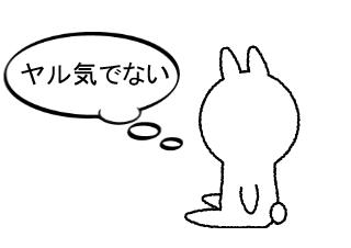 4コマ漫画「ヤル気MAX」の3コマ目