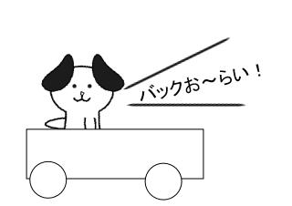 4コマ漫画「バックお~らい!」の1コマ目