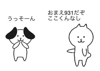 4コマ漫画「931」の1コマ目