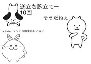 4コマ漫画「マッチョ」の2コマ目