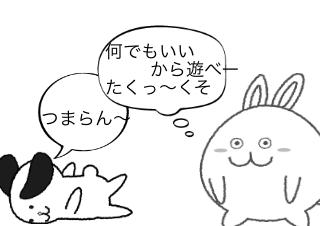 4コマ漫画「大げんか」の2コマ目