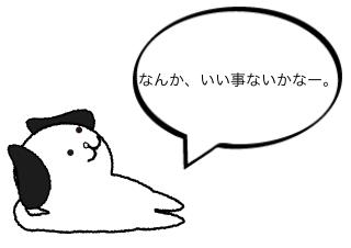 4コマ漫画「なんか」の1コマ目