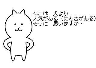 4コマ漫画「Comparativo☆」の1コマ目