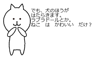 4コマ漫画「Comparativo☆」の2コマ目