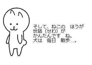 4コマ漫画「Comparativo☆」の3コマ目