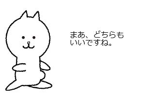 4コマ漫画「Comparativo☆」の4コマ目