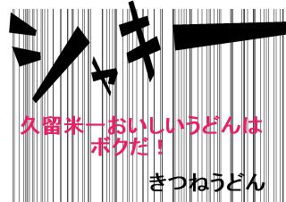 4コマ漫画「     ☆うどんじまん☆」の1コマ目