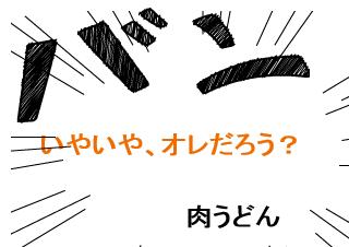 4コマ漫画「☆うどんじまん☆」の2コマ目