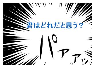 4コマ漫画「☆うどんじまん☆」の4コマ目