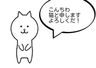 4コマ漫画「謎」の1コマ目