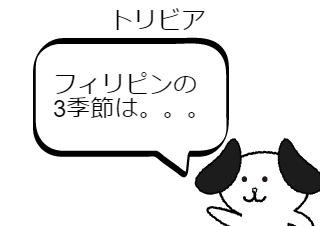 4コマ漫画「暑い!!!」の1コマ目