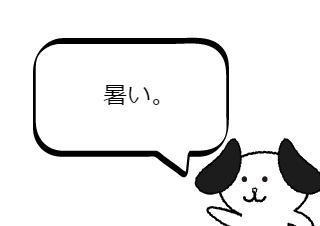 4コマ漫画「暑い!!!」の2コマ目
