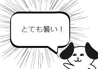 4コマ漫画「暑い!!!」の3コマ目