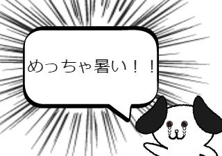4コマ漫画「暑い!!!」の4コマ目