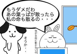 4コマ漫画「セロハンテープと葉っぱ」の1コマ目