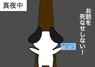 4コマ漫画「セロハンテープと葉っぱ」の2コマ目