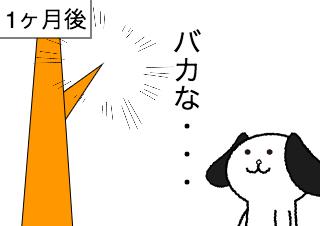 4コマ漫画「セロハンテープと葉っぱ」の3コマ目