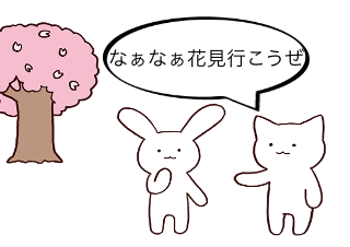 4コマ漫画「エイプリルの出来事」の1コマ目